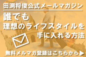 田渕将俊公式メールマガジン