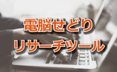 【オートリサーチ】転売のリサーチツールが期間限定で無料公開中【電脳せどり】