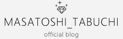 田渕将俊 OFFICIAL BLOG