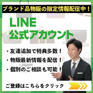 LINE公式アカウント田渕将俊