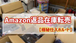 Amazon返品在庫転売の概要